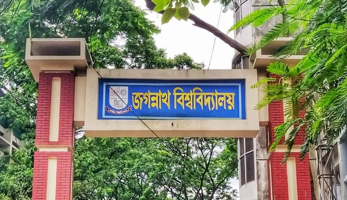 জগন্নাথ বিশ্ববিদ্যালয় (জবি)