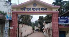 লক্ষ্মীপুর সদর থানা